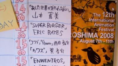 Hiroshima 2008 Animation Festival